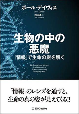 【本の紹介】生物の中の悪魔 「情報」で生命の謎を解く