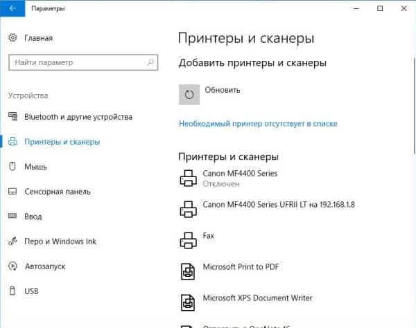 Как добавить общий принтер в Windows 10 | Будни ...