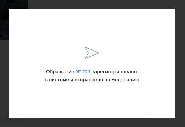 Жалоба на нарушение деятельности полигона ТБО онлайн - Шаг 6.