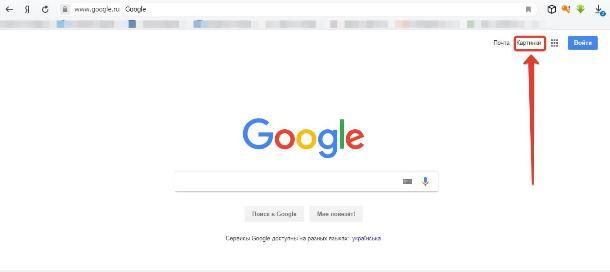 Поиск по изображению Google картинки 4