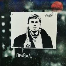 Сергей Бодров картина