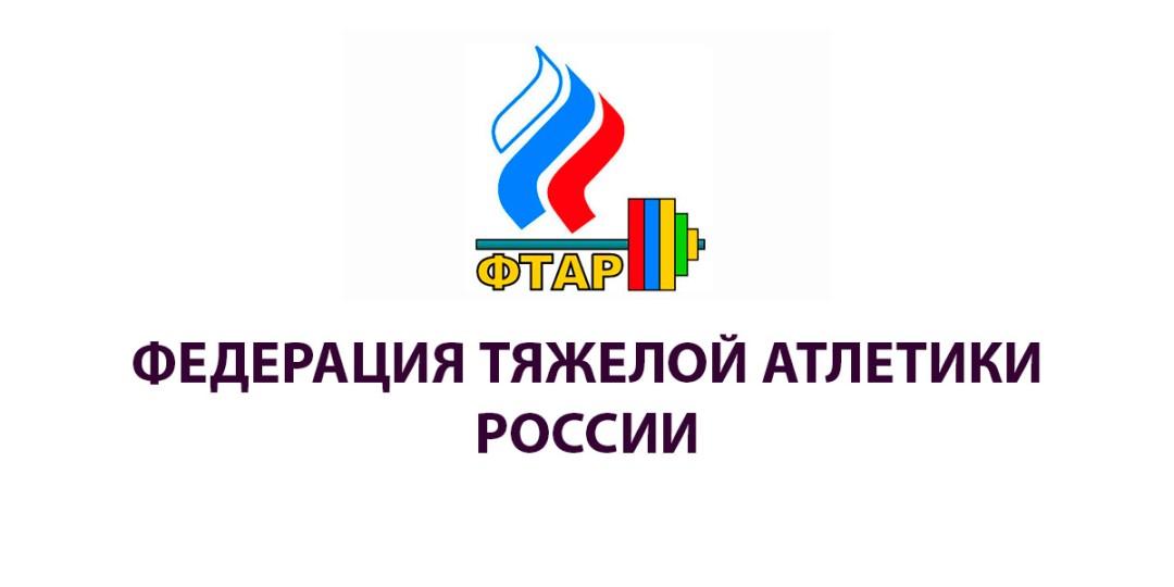 Федерация тяжелой атлетики России logo