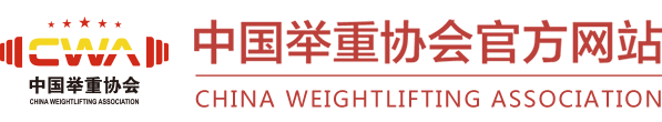 Chinese Weiglifting Association logo