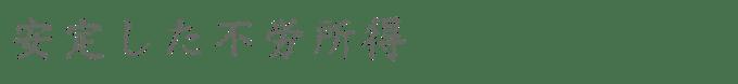 freefont_logo_tkaisho-gt01-5