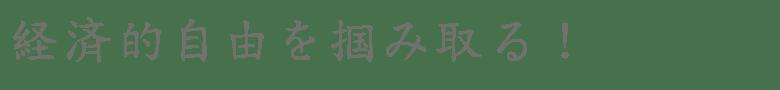 freefont_logo_tkaisho-gt01-2