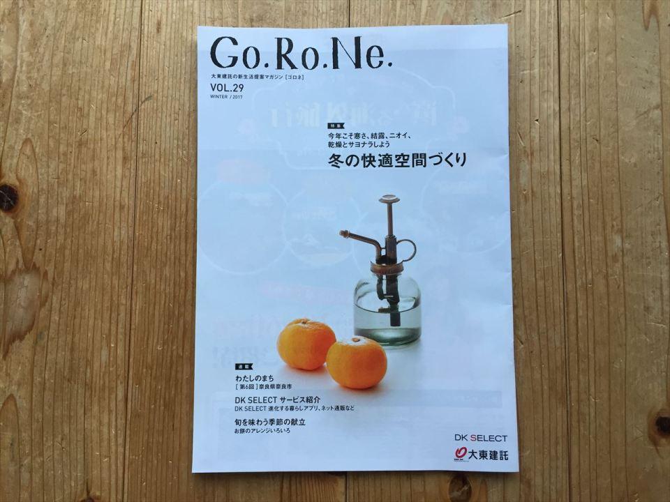 大東建託の新生活提案マガジン「 Go.Ro.Ne」