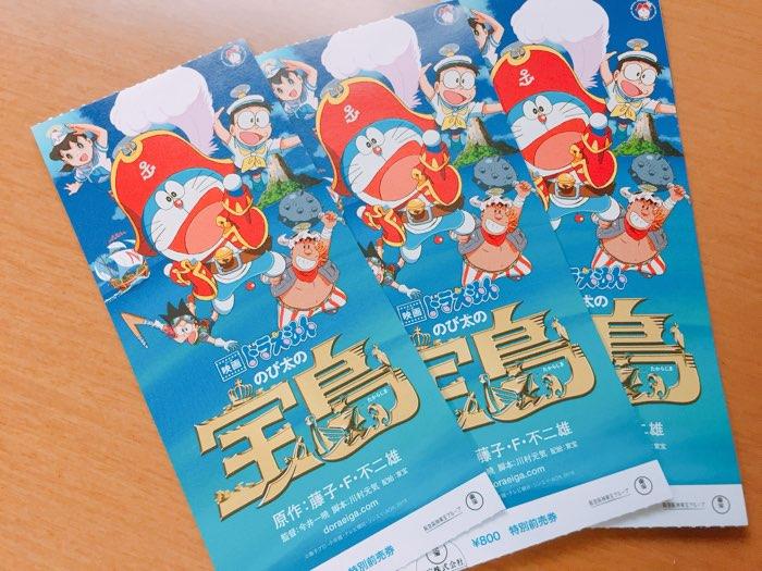 slproImg 201803191426220 - 子連れでTOHOシネマズ 二条へ!映画「ドラえもん のび太の宝島」を観てきました!