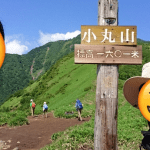 【Trip report + Verification】We tried mountain climbing!【Day1:Mt. Nikkoshirane, Kirifuri plateau and Mt. Maru】