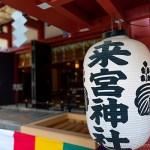 【小旅行】来宮神社に行ってきました(*´ω`)20180325