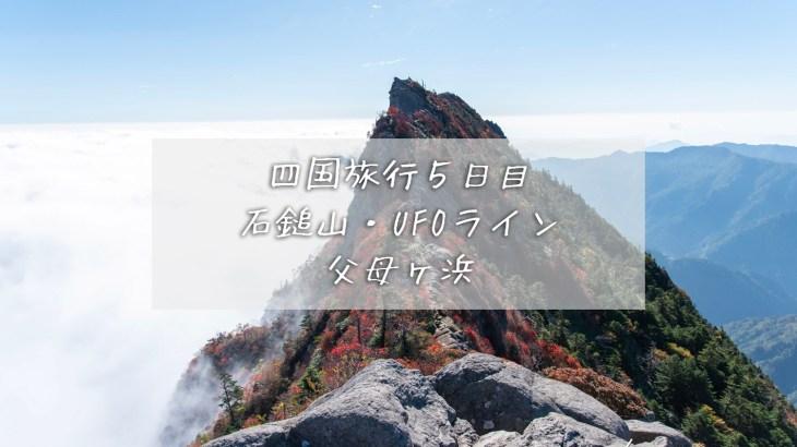 四国旅行5日目(石鎚山・UFOライン・父母ヶ浜)