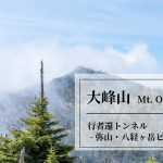 大峰山登山!(行者還トンネル – 弥山・八経ヶ岳ピストン)