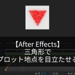 【After Effects】三角形でプロット地点を目立たせる