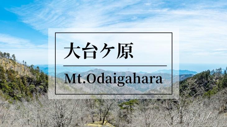 大台ケ原山登山!