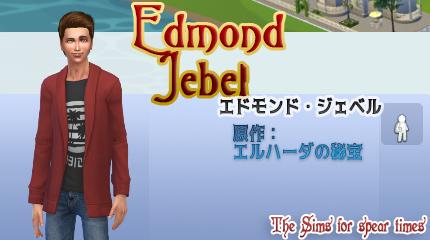 エドモンド・ジェベル