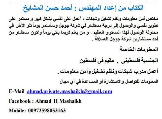 ccna-arabic2