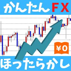 《無料》【FX】メール講座 自動売買システム インビシブルトレーダー