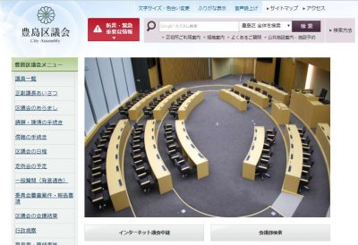 豊島区議会