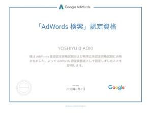 Google「AdWords検索」認定資格