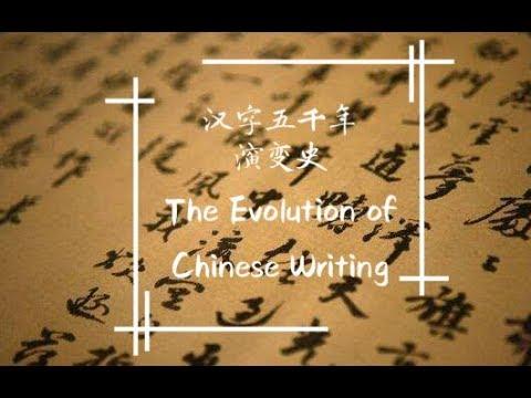 汉字的形体演变进程是怎样的?