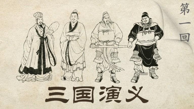 《三国演义》里到底描写了多少个人物 ,你知道吗?