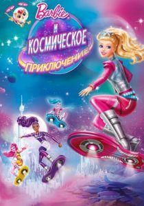 Барби все серии мультфильма смотреть подряд онлайн