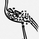 Kalligraphie Arabische Kalligraphie Arabische Schrift Islamische Kunst Arabisch Arabisches Alphabet Arabische Kalligraphie Png Pngwing