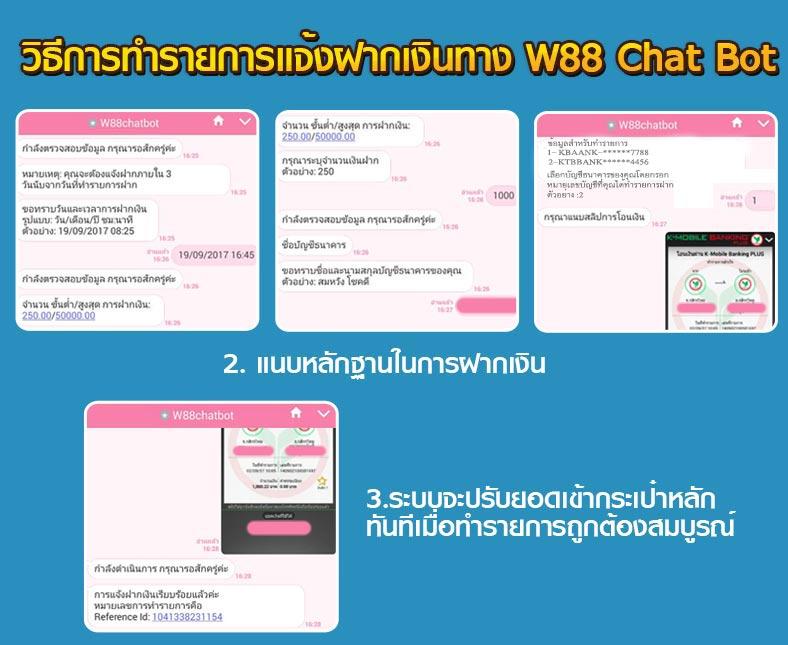 w88 chatbot