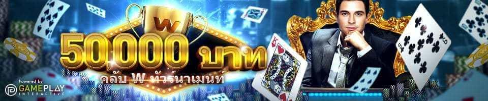 ร่วมแข่งขันใน W88 คาสิโนทัวร์นาเมนท์ เพื่อชิงความเป็นสุดยอดในเกมส์คาสิโน ชิงเงินรางวัลเงินสูงถึง 50,000 บาท! การันตีเงินรางวัลสำหรับผู้ชนะทั้ง 50 คน!