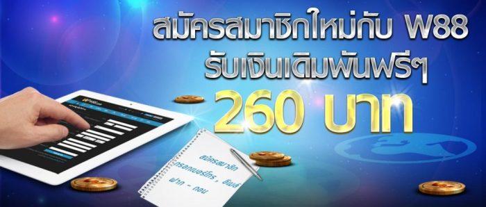 สมัครW88 ใหม่กับเรารับเครดิตฟรีๆ 260 บาทไปเลย!!