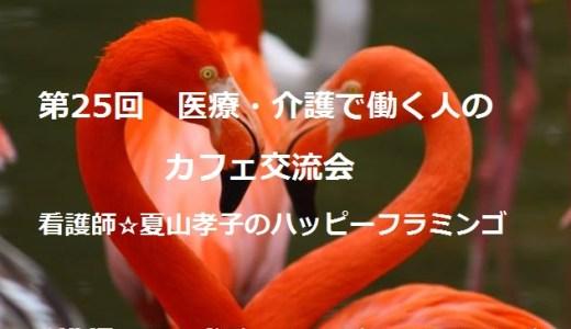 看護師夏山孝子のハッピーフラミンゴ【ワーシャル×学研ココファン】
