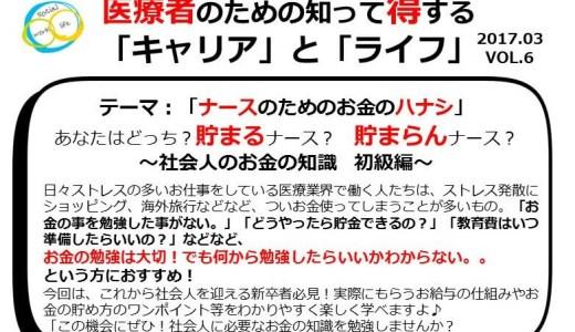 17.03.21 医療者のための「知って得するキャリアとライフ」 vol.7