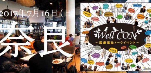 7/16【Well CON ~医療福祉トークイベント~】in 奈良