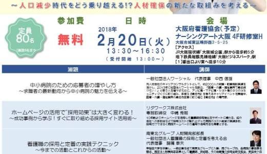 18.02.20 看護職採用力強化セミナーin大阪
