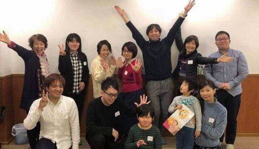 18.03.17第3回いいこと学級@阪神御影~みんなで、いいことを分かち合う絆の会~