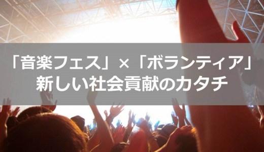 【参加者募集】「音楽フェス」×「ボランティア」新しい社会貢献のカタチ
