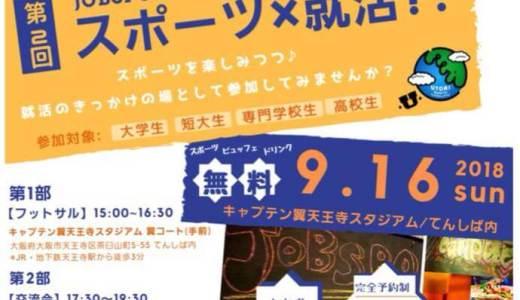 18.09.16【参加学生募集】第2回スポーツ × 就活『JOBSPO』