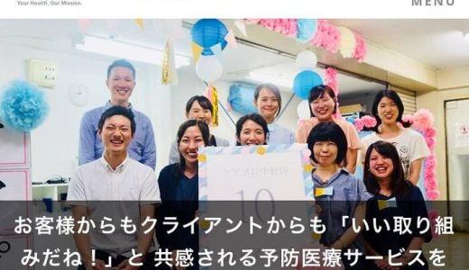 【予防医療のシゴト場】関西立ち上げメンバー募集!ケアプロ株式会社
