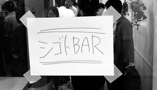 18.11.19月イチ店長のシゴトBAR『思いついたら、動かナイト!』【Vol.2】