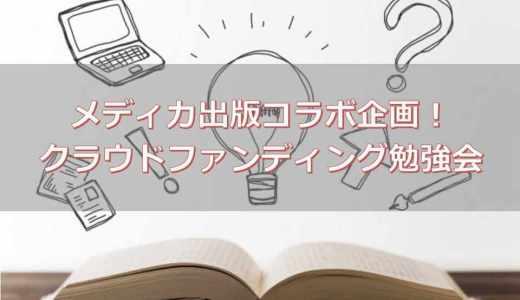 メディカ出版コラボ企画!第1回fanfare(ファンファーレ)クラウドファンディング勉強会