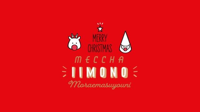 よくよく読んだら日本語・・・?ユニークなクリスマスのし紙