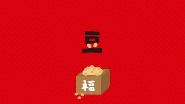 豆専用の包装紙