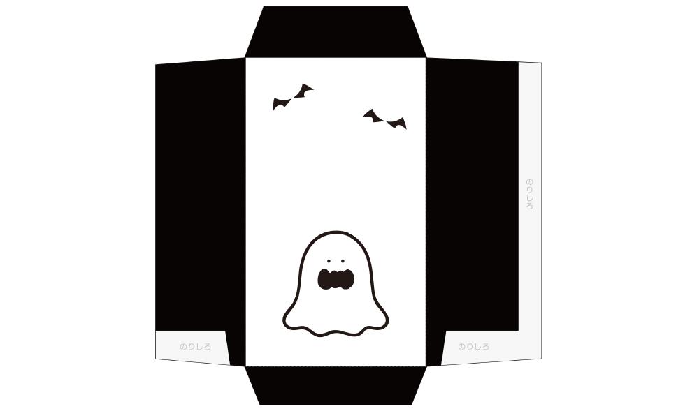 ハロウィンおばけのシンプルポチ袋