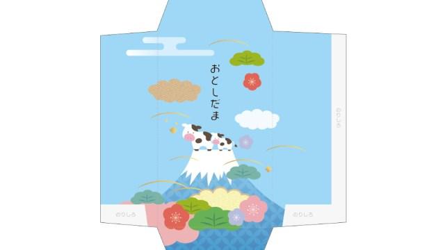 おめでたい!富士山と牛のお年玉用ポチ袋