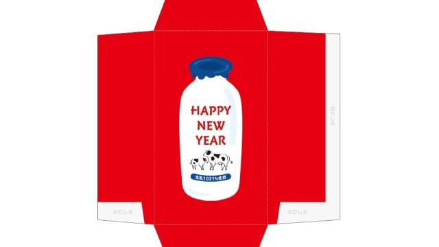 かわいい牛乳瓶の2021年用お年玉ポチ袋