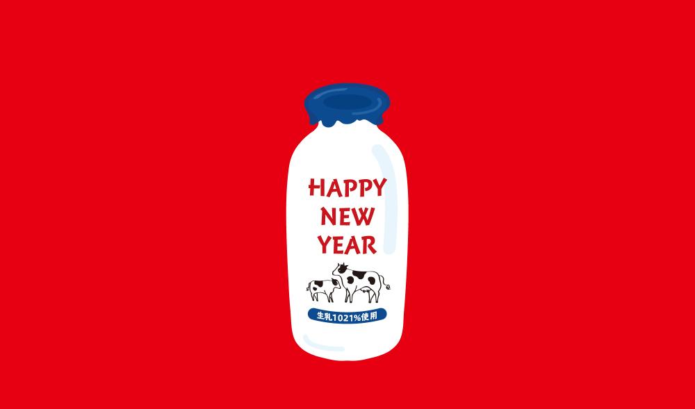 かわいい牛乳瓶の2021年お正月用のし紙