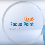 بروموFOCUS POINT