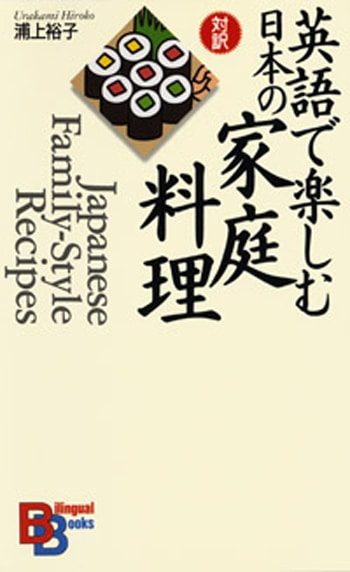 Japanese Cook Book Recommendation