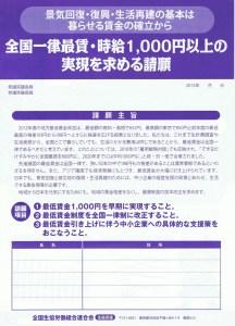 最賃1000円署名2