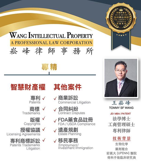 美國專利註冊律師給發明者的十大建議 - Page 2 of 2 - WaCowLA 哇靠!洛杉磯 Los Angeles : WaCowLA 哇靠!洛杉磯 Los Angeles