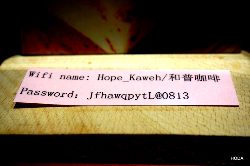 和普珈琲(HOPE KAWAH)